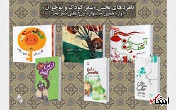 6 نامزد شعر کودک و نوجوان جشنواره شعر فجر مشخص شدند