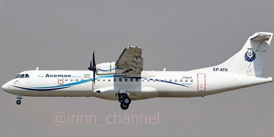 فوری / هواپیمای تهران ـ یاسوج در سمیرم سقوط کرد/ هواپیما از نوع ATR بود و ۶۶ سرنشین داشت