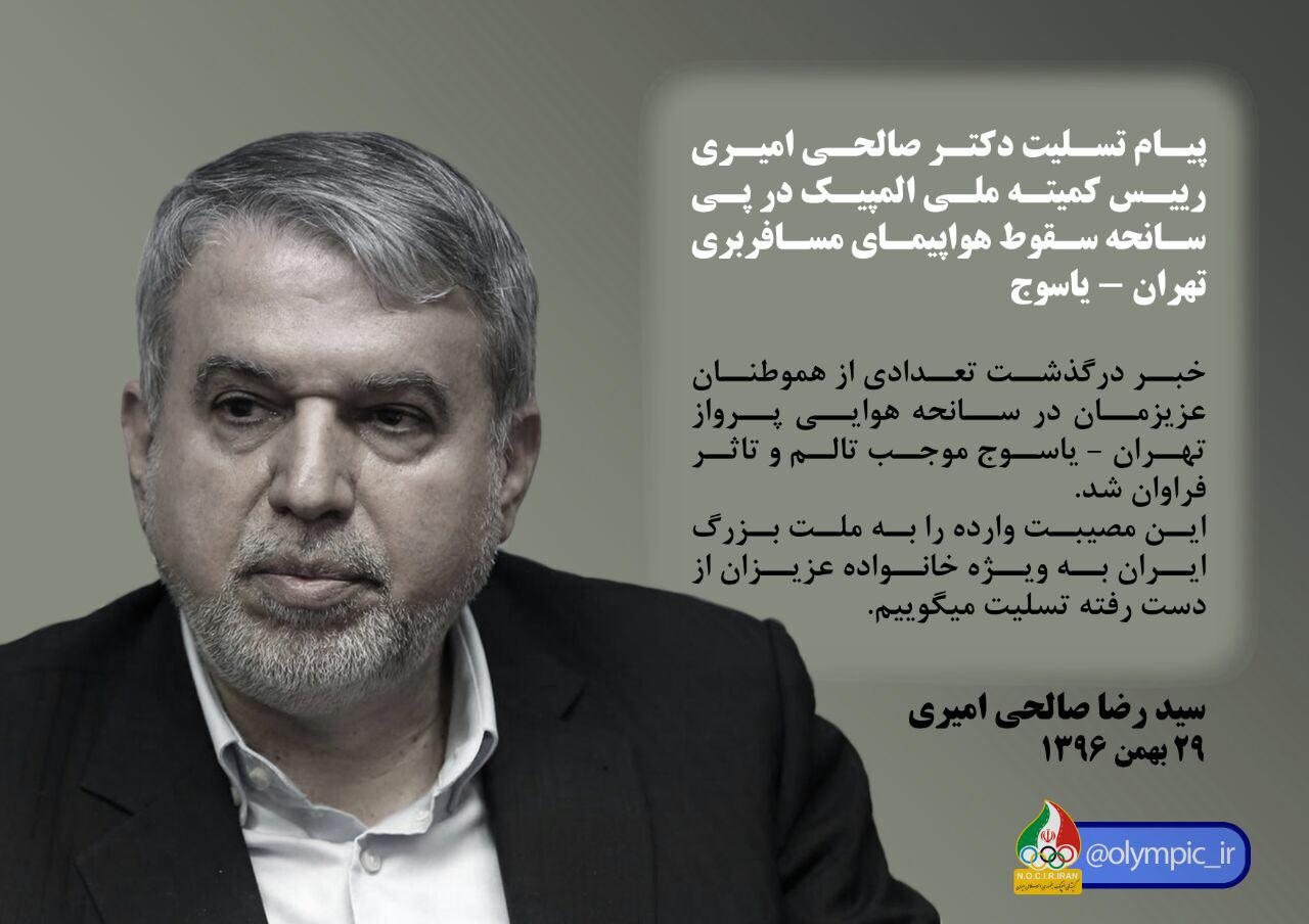 پیام تسلیت صالحی امیری در پی سقوط هواپیمای تهران - یاسوج