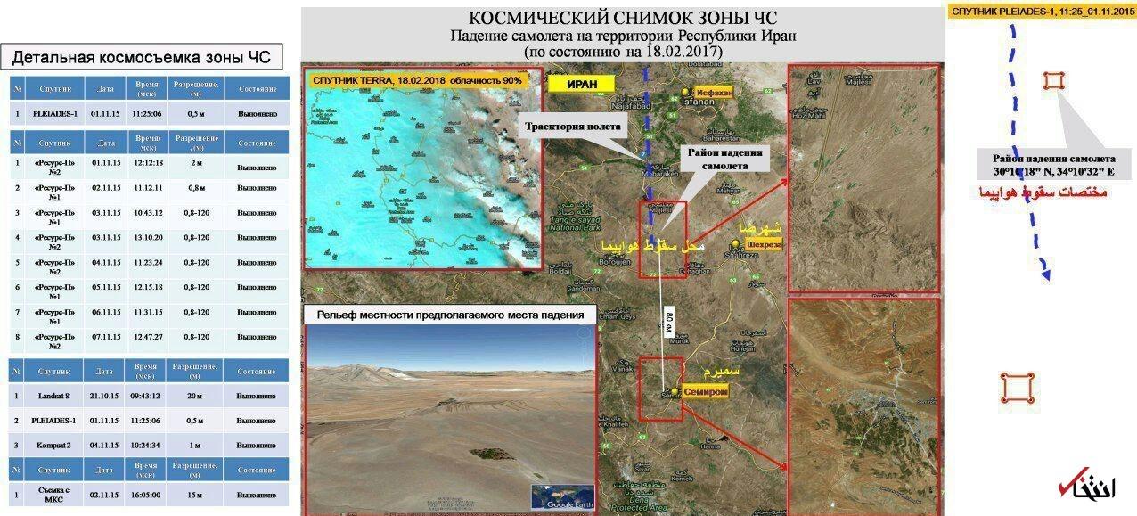 ارتش با همکاری روسیه محل تقریبی سقوط هواپیمای تهران - یاسوج را اعلام کرد +نقشه