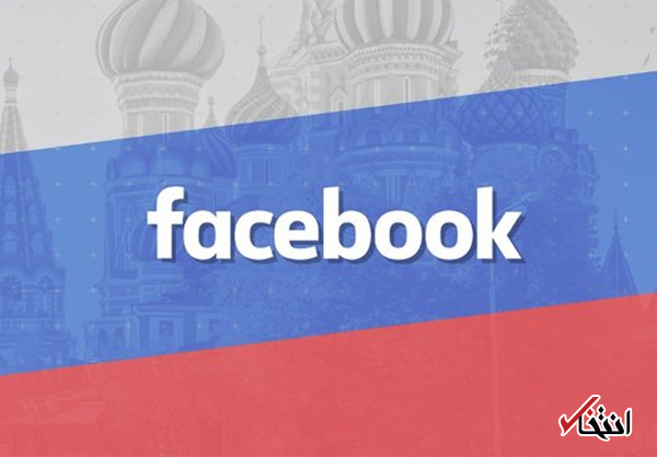 افشاگری فیس بوک: نهادهای روس ۱۲۹ رویداد را درباره انتخابات آمریکا ایجاد کرده اند