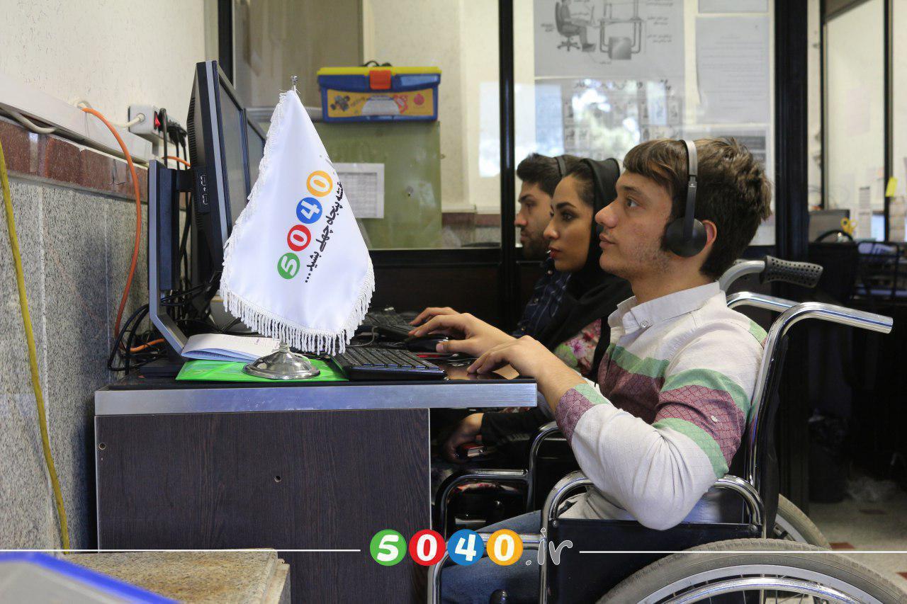 دعای معلولین پشت سر مسئولین5040/ کارنامه درخشان 5040 در اشتغال زایی و کارآفرینی