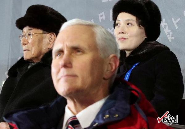 واشنگتن: کره شمالی دیدار خواهر «اون» با پنس را در آخرین دقیقه لغو کرد