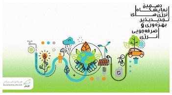 آخرین دستاوردهای همراه اول در نمایشگاه انرژی های تجدیدپذیر