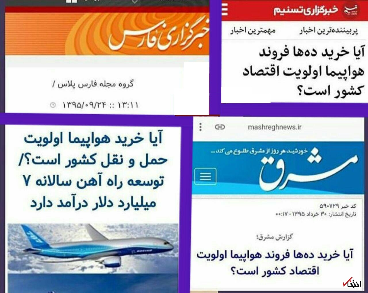 چرخش 180 درجه ای مواضع تندروها پس از سقوط هواپیمای فرسوده تهران – یاسوج / دو سال پیش: خرید هواپیما اولویت کشور نیست / امروز: دولت باید پاسخ دهد که چرا ناوگان هوایی را نوسازی نکرده؟!
