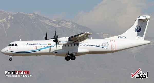 واکنش هواپیمایی آسمان به گزارش وزارت راه درباره سانحه یاسوج / خلبان ATR برای پرواز محدودیت نداشته و مقررات پزشکی مربوطه کاملا رعایت شده است