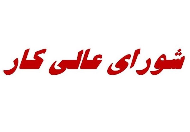 جلسه امروز تعیین دستمزد کارگران96 جلسه شورای عالی کار بدون نتیجه پایان یافت/ تعیین دستمزد ...