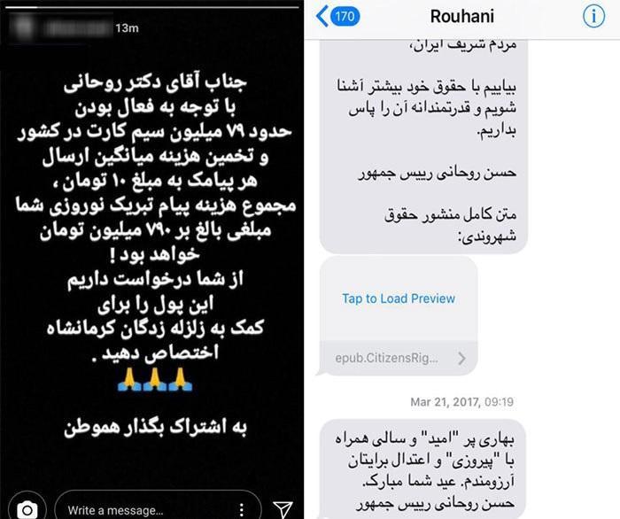 روحانی پولی برای پیامک سال نو پرداخت نمی کند