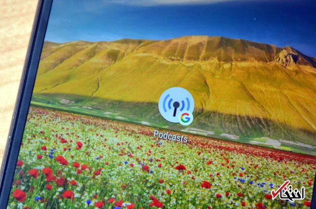گوگل مدیریت پادکست ها را تسهیل کرد /جستجو و پخش صداها تنها با ارسال یک فرمان صوتی