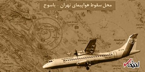 یک نماینده: کاهش دید خلبان یا یخزدگی موتور دلیل احتمالی سقوط هواپیمای تهران ـ یاسوج است
