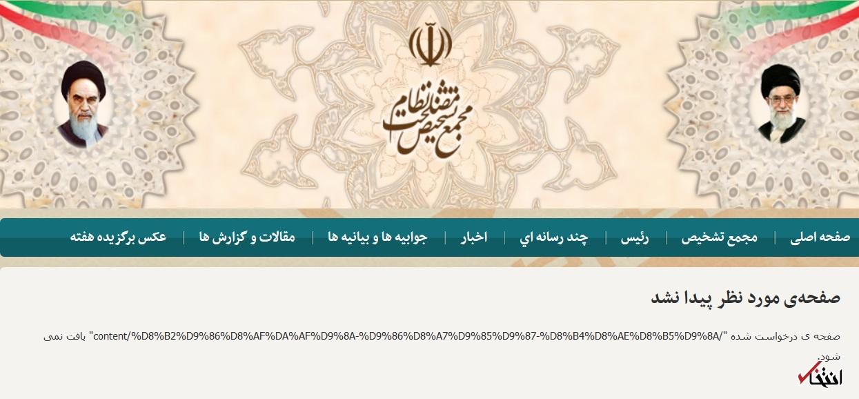 حذف زندگینامه آیت الله هاشمی از سایت مجمع تشخیص مصلحت نظام؟!