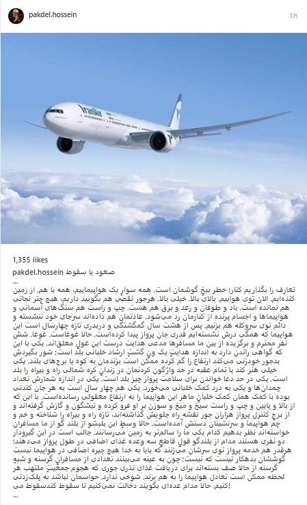 نوشته اینستاگرامی حسین پاکدل درباره انتخابات/ تعارف را بگذاریم کنار؛ خطر بیخِ گوشمان است/ عکس