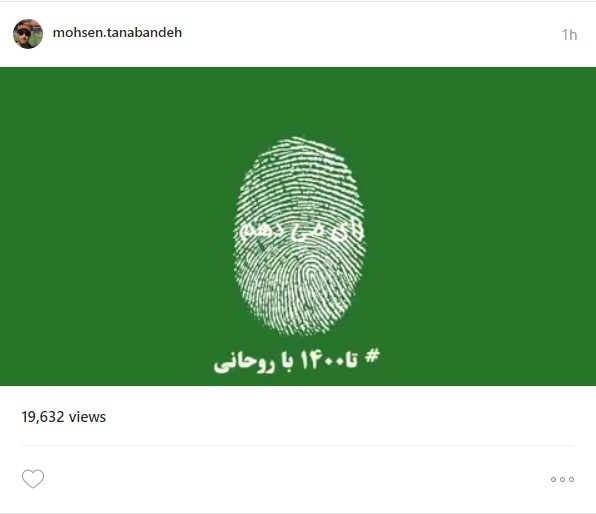 دو نما از حسن روحانی: حمایت بازیگران «پایتخت» از حسن روحانی/ عکس