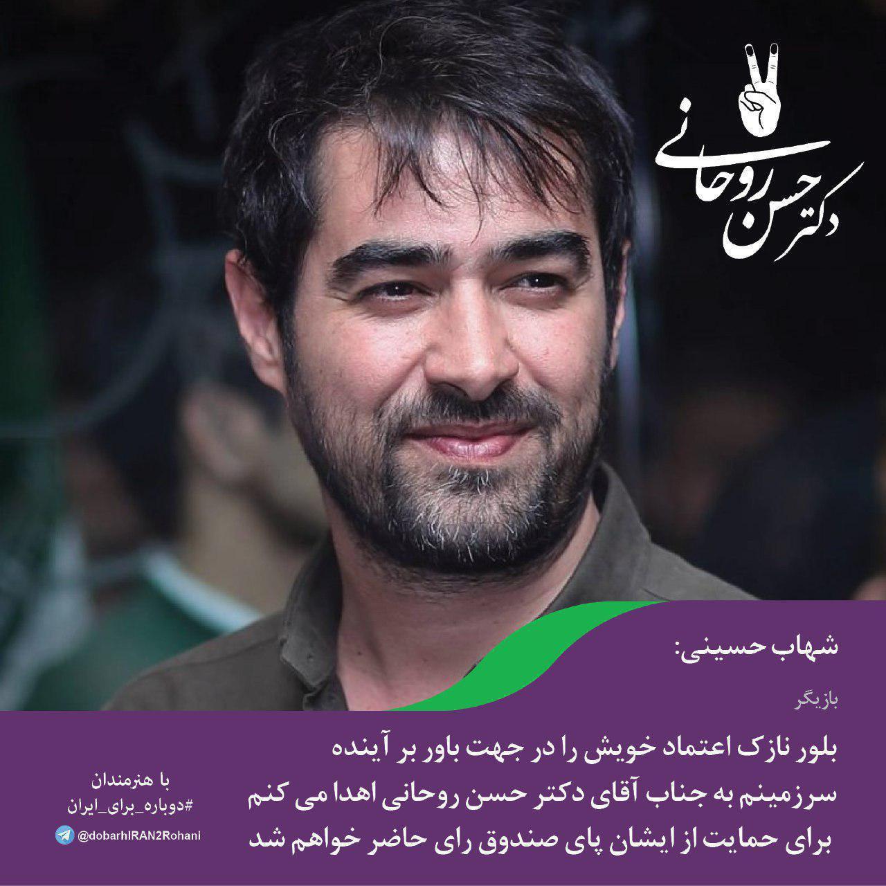 دو نما از حسن روحانی: عکس/شهاب حسینی هم به جمع حامیان انبوه حسن روحانی پیوست