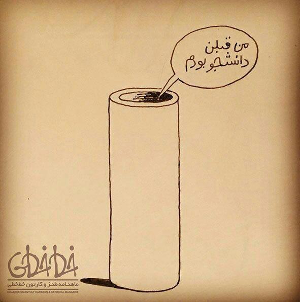 کاریکاتور/ این هم یک دانشجوی لوله شده!