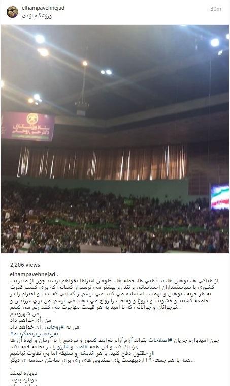 توهین به بازیگر زن به دلیل حمایت از روحانی/ الهام پاوهنژاد: از حقتان دفاع کنید