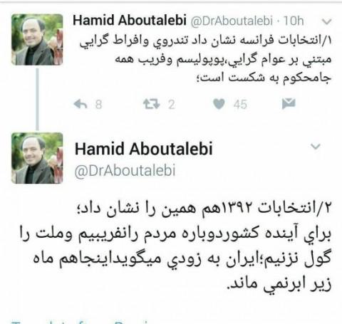 توئیت حمید ابوطالبی درباره انتخابات ریاست جمهوری فرانسه