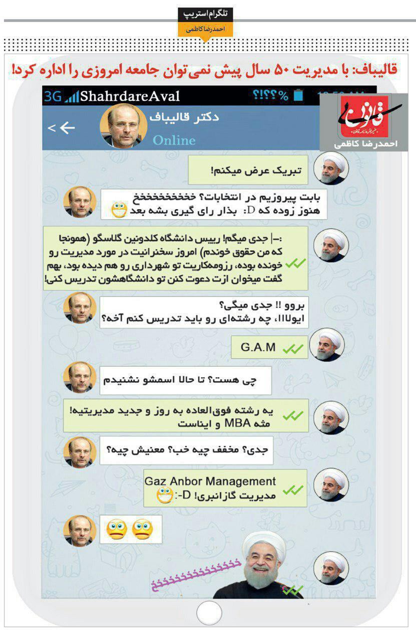 طنز/تدریس دکتر قالیباف در دانشگاهی که روحانی در آنجا حقوق خوانده بود!