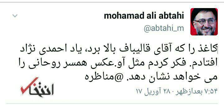توییت محمد علی ابطحی ، مقایسه احمدی نژاد و قالیباف
