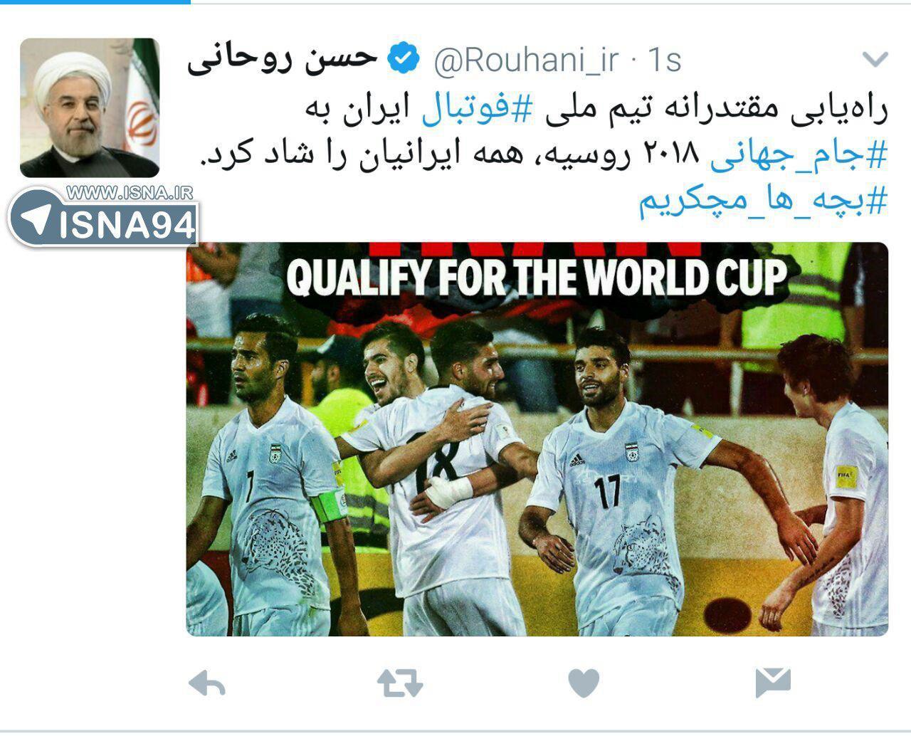پست توییتری روحانی به مناسبت راهیابی تیم ملی فوتبال ایران به جام جهانی روسیه