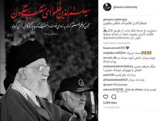 پست معنادار حاج قاسم پس از حمله موشکی سپاه