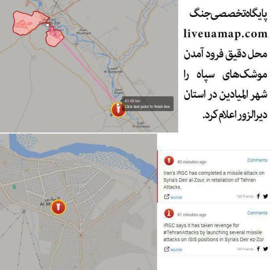 عکس/ محل دقیق فرود آمدن موشکهای سپاه