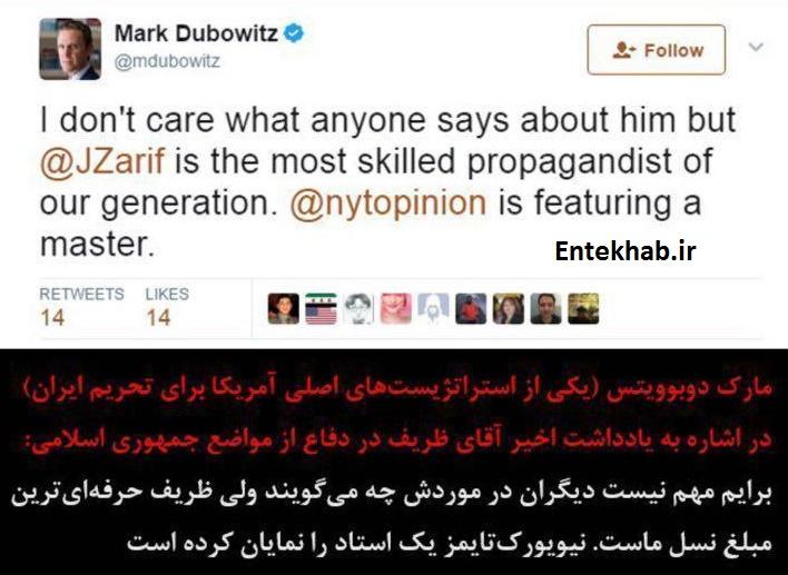 یکی از استراتژیست های ضدایرانی امریکا: ظریف متبحرترین مبلغ نسل ماست