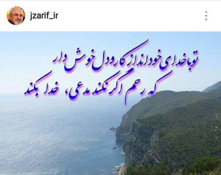 پست اینستاگرام محمدجواد ظریف پس از انتشار فایل صوتی منتسب به سیدمحمود نبویان