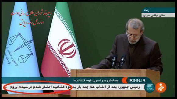 فیلم/ تحریف سخنان رئیس جمهور در صدا و سیما/ حسن روحانی در سخنرانی خود گفت به قوه قضاییه «دعوت شدم» اما صدا و سیما زیرنویس کرد «احضارشدم»