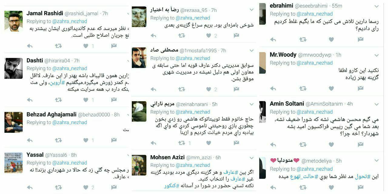واکنش کاربران به پیشنهاد زهرا نژاد بهرام در خصوص شهردار شدن عارف