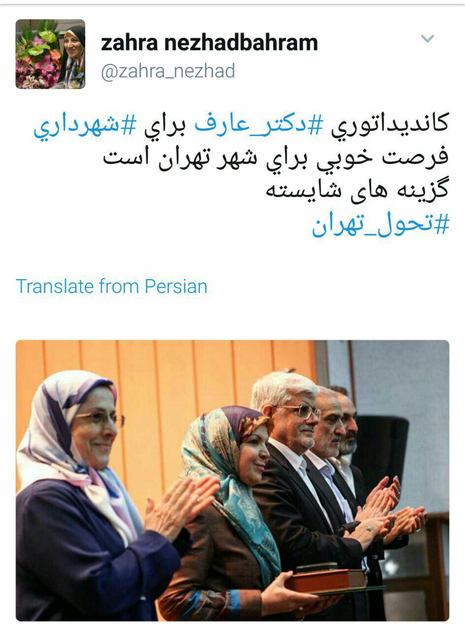 پیشنهاد عضو منتخب شورای شهر تهران برای شهردار شدن عارف +  واکنش ها
