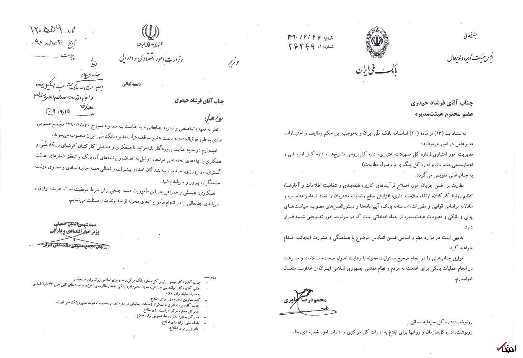 جانشین خاوری در دولت احمدینژاد ، در دولت روحانی چه میکند؟/از کارشناس اعتباری یک شعبه بانک تجارت در یک شهرستان، تا جانشینی خاوری و حالا، معاونت بانک مرکزی!/ ریشه نارضایتی بانکها از عملکرد بانک مرکزی کجاست؟