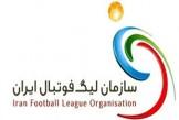 اسامی محرومان فوتبال در فصل ۹۷-۹۶ اعلام شد