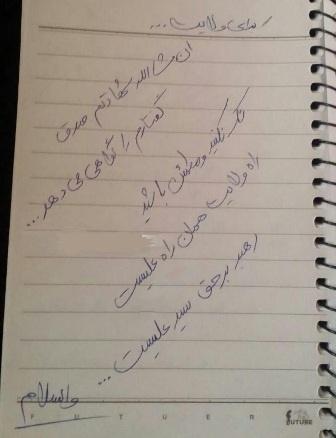 آخرین دستنوشته شهید محسن حججی / عکس