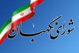 بیانیه شورای نگهبان: در مکالمات با وزیر کشور از ابطال انتخابات صحبت نشده است