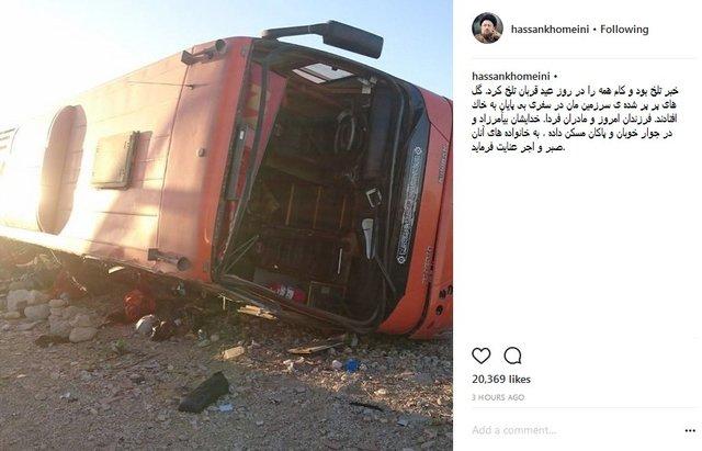 خبری که کام یادگار امام را در روز عید قربان تلخ کرد +عکس