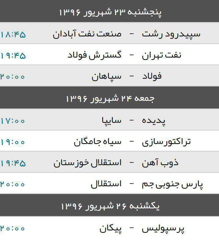 برنامه دیدارهای آتی لیگ برتر فوتبال کشور
