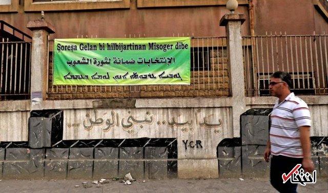 کردهای سوریه انتخابات محلی برگزار کردند