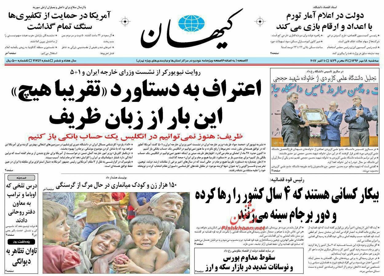 کیهان رپرتاژ آگهی تیلرسون را بر صفحه اول خود نشاند/ چرا کلام امام را باور ندارند؟/ چقدر فرق است میان کسی که آمریکا را کدخدای اروپاییان می داند با کسانی که تبلیغ می کنند اراده آمریکا حاکم بر اراده مردم  و مسئولان ایران است