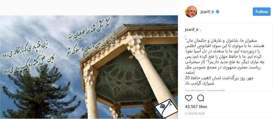 پست اینستاگرامی ظریف به مناسبت روز بزرگداشت حافظ