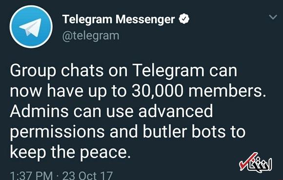 گروه های تلگرامی ترکی گروه های تلگرامی از این پس می توانند ۳۰ هزار عضو داشته باشند