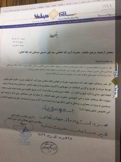 استفتاء از آیت الله سیستانی درباره ماجرای سپنتا نیکنام: «مجرد استفاده از مهارتهای غیر مسلمان حرمت ندارد»