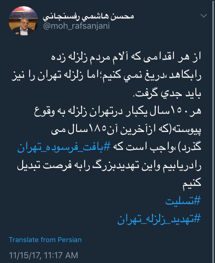 توييت هشدارآميز محسن هاشمی: از هر اقدامی که آلام زلزله زدگان را بکاهد دریغ نمیکنیم/ زلزله تهران را باید جدی گرفت