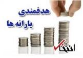 لاهوتی خبر داد: حذف یارانه ثروتمندان در دستور کار دولت و مجلس