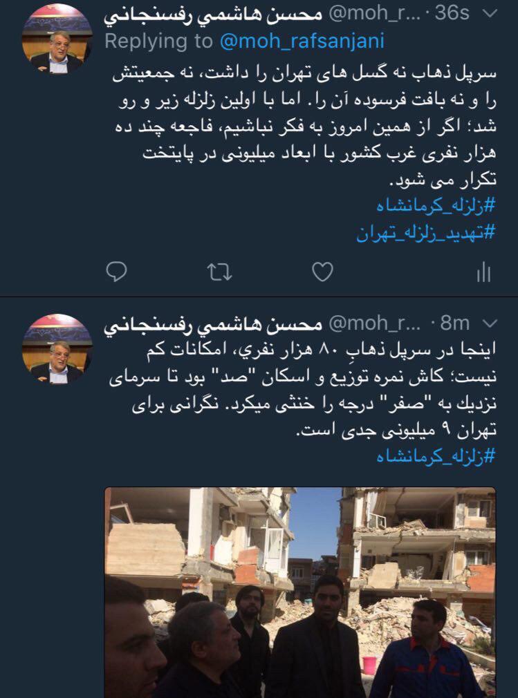 هشدار محسن هاشمی درباره فاجعه زلزله احتمالی تهران