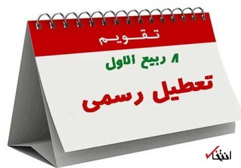 انتقاد روزنامه جمهوری اسلامی از تعطیل شدن هشتم ربیع الاول: کدام پشتوانه عقلی و دینی آن را موجه میکند؟