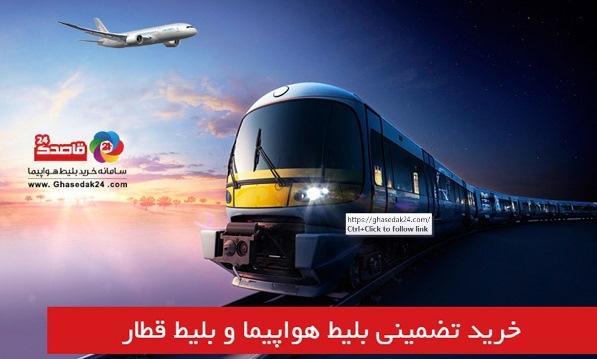 خرید تضمینی بلیط هواپیما و قطار و پیشنهادی برای مسافران