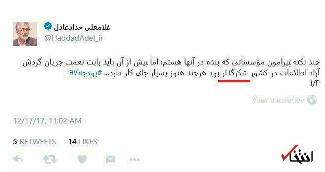 گاف و غلط املایی عجیب حداد عادل/ وقتی تصویبکننده واژه «دراز آویز زینتی»، «شکرگزار» را اشتباه مینویسد