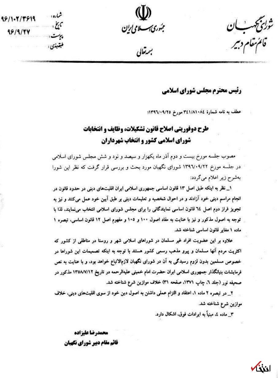 مخالفت شورای نگهبان با مصوبه مجلس: عضویت اقلیتهای دینی در شوراهای شهر خلاف شرع است