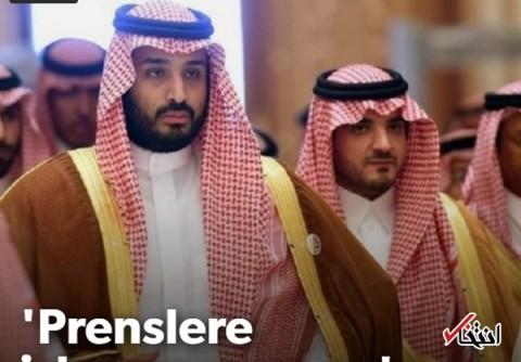 روایت روزنامه ینیشفق ترکیه از اتاق بازجویی شاهزادگان سعودی در بند: بن سلمان چند سوال نرم و ساده میپرسد؛ سپس شکنجهگران آمریکایی با کتک و سیلی به سراغشان میروند